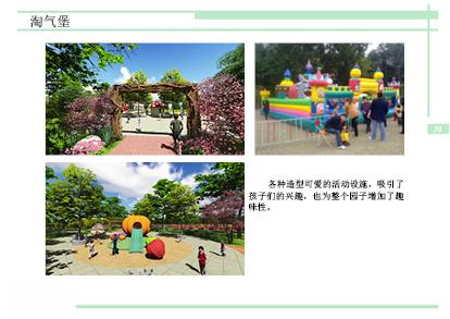 沣东绿色生态产业科技园38.png